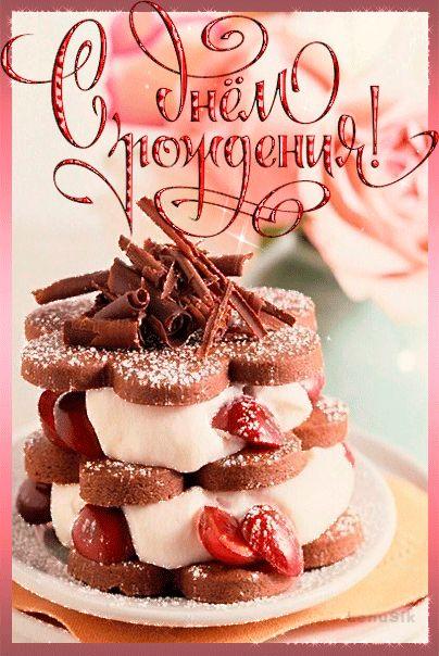 Шоколадно-фруктовый торт в день Рождения — с Днем Рождения — Картинки — Картинки Гиф анимация
