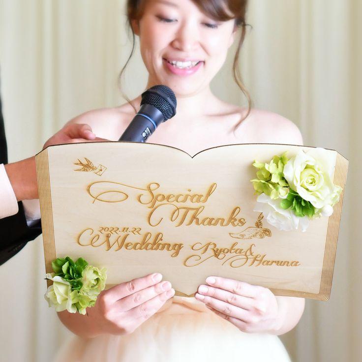 花嫁の手紙 木製レーザー刻印「フォレストブック」 http://www.farbeco.jp/shopdetail/000000014416/ct625/page1/recommend/