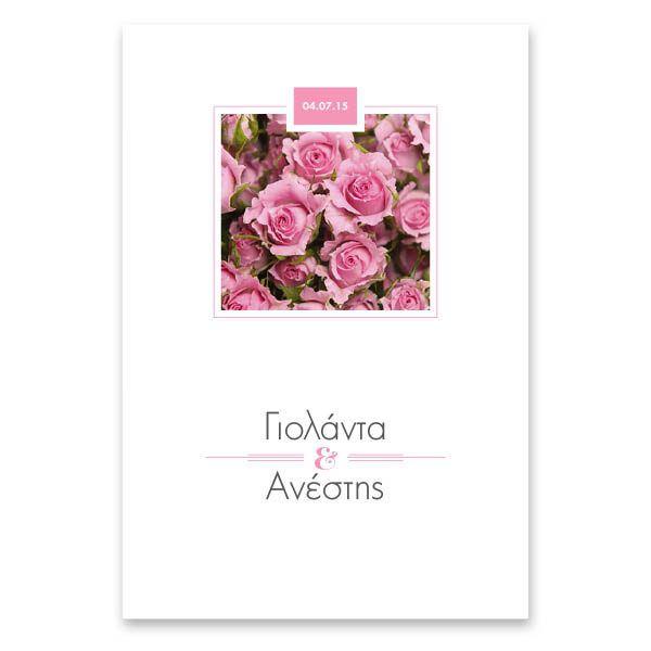 Μοντέρνα Ροζ Τριαντάφυλλα | Δροσερά τριαντάφυλλα συνθέτουν ένα ρομαντικό προσκλητήριο γάμου, μοντέρνου ύφους για να κοσμήσουν τα ονόματά σας - τυπωμένο σε πολυτελές χαρτί της επιλογής σας και σε ορθογώνιο μέγεθος των 15 x 22 εκατοστών κατακόρυφης διάταξης φυλάσσεται σε ειδικά διαμορφωμένο φάκελο. http://www.lovetale.gr/lg-1285-c1-po.html