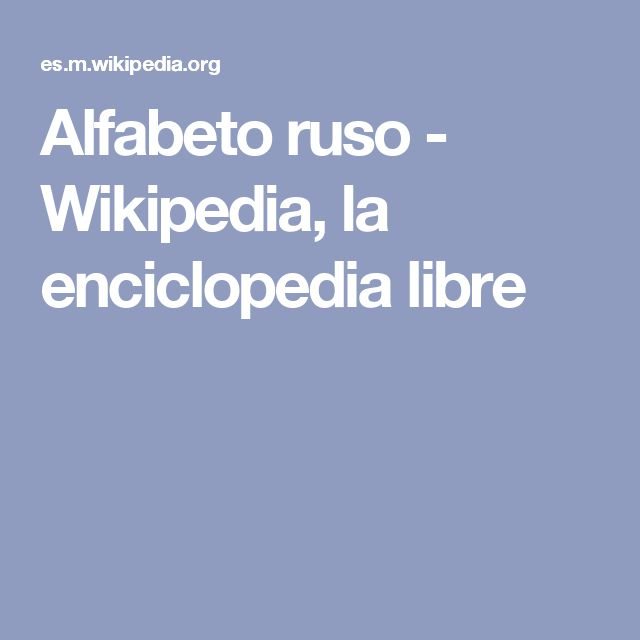 Alfabeto ruso - Wikipedia, la enciclopedia libre