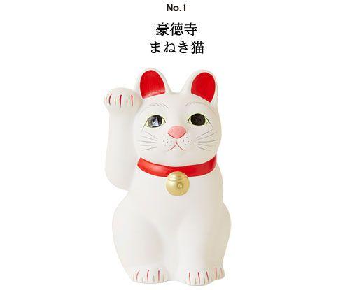 豪徳寺 まねき猫