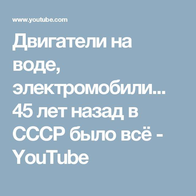 Двигатели на воде, электромобили... 45 лет назад в СССР было всё - YouTube