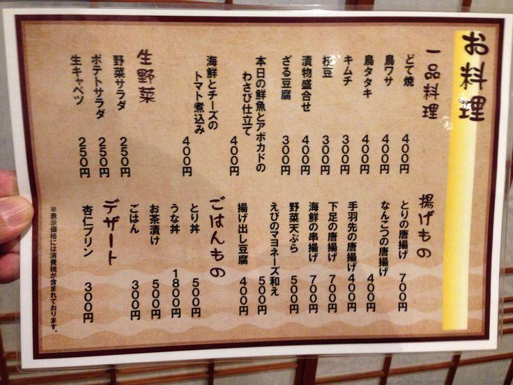 焼き鳥 成田家    リニューアルOPEN    40年 営業している老舗です。     高松市ライオン通り     2014.02.24