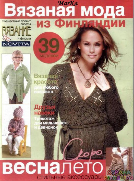 ВЯЗАНИЕ модно и просто(спецвыпуск)2008 Вязаная мода из Финляндии. - Вязание…
