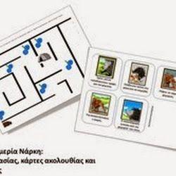 Ζώα σε Χειμερία Νάρκη: Κάρτες Λογικής ακολουθίας, φύλλο εργασίας και λαβύρινθος