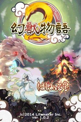 幻獣物語2 ちょっと変わった「放置系」と呼ばれるゲームアプリ。