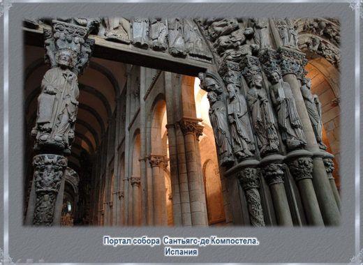 Романская архитектура средневековой Европы-Портал собора Сантьяго-де-Компостела-иллюстрация