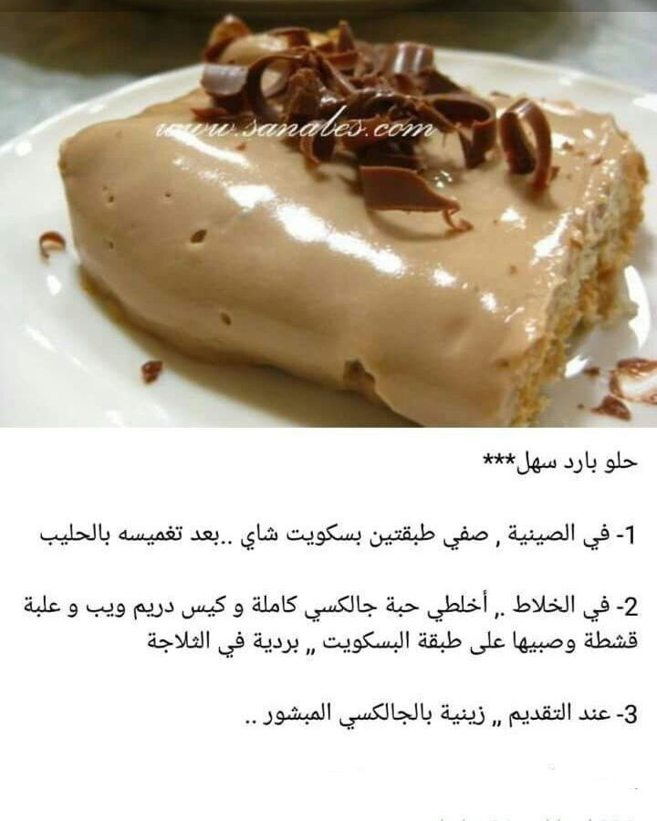 Pin By ريم On وصفات حلى صينية Food Arabic Sweets Sweets