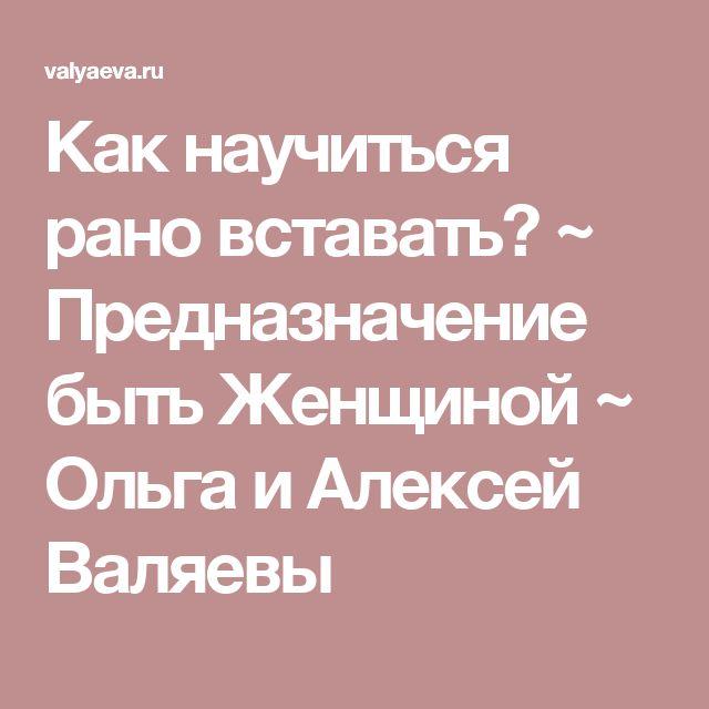 Как научиться рано вставать?  ~   Предназначение быть Женщиной ~ Ольга и Алексей Валяевы