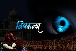 Vishkanya Serial Promo Video on Zee TV Channel #Vishkanya #ZeeTV #PromoVideo