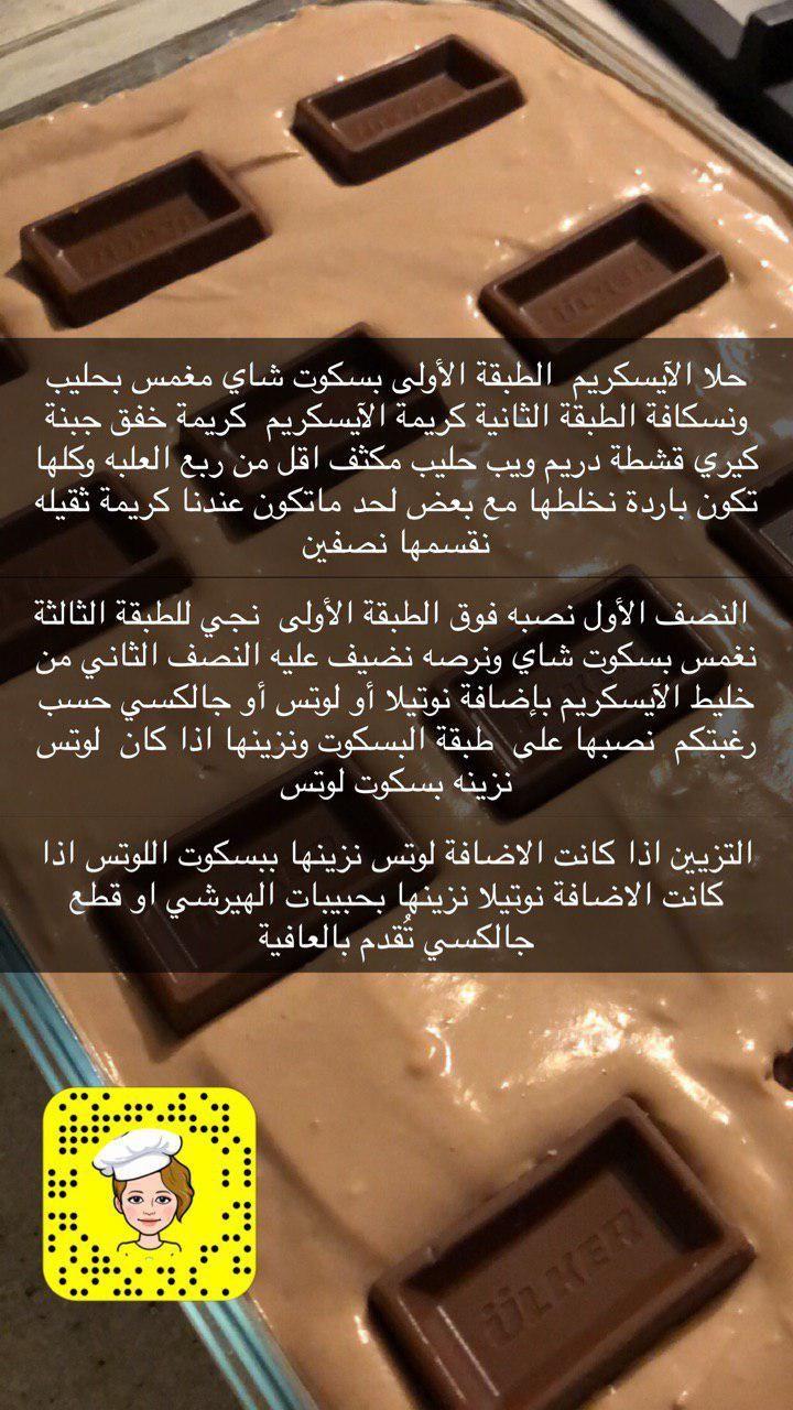 حلى الايسكريم Lebanese Desserts Recipes Cookout Food Food Receipes
