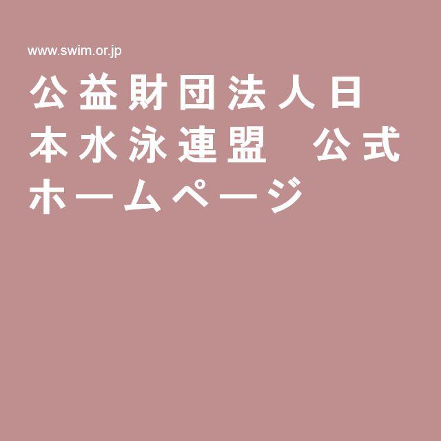公益財団法人日本水泳連盟 公式ホームページ