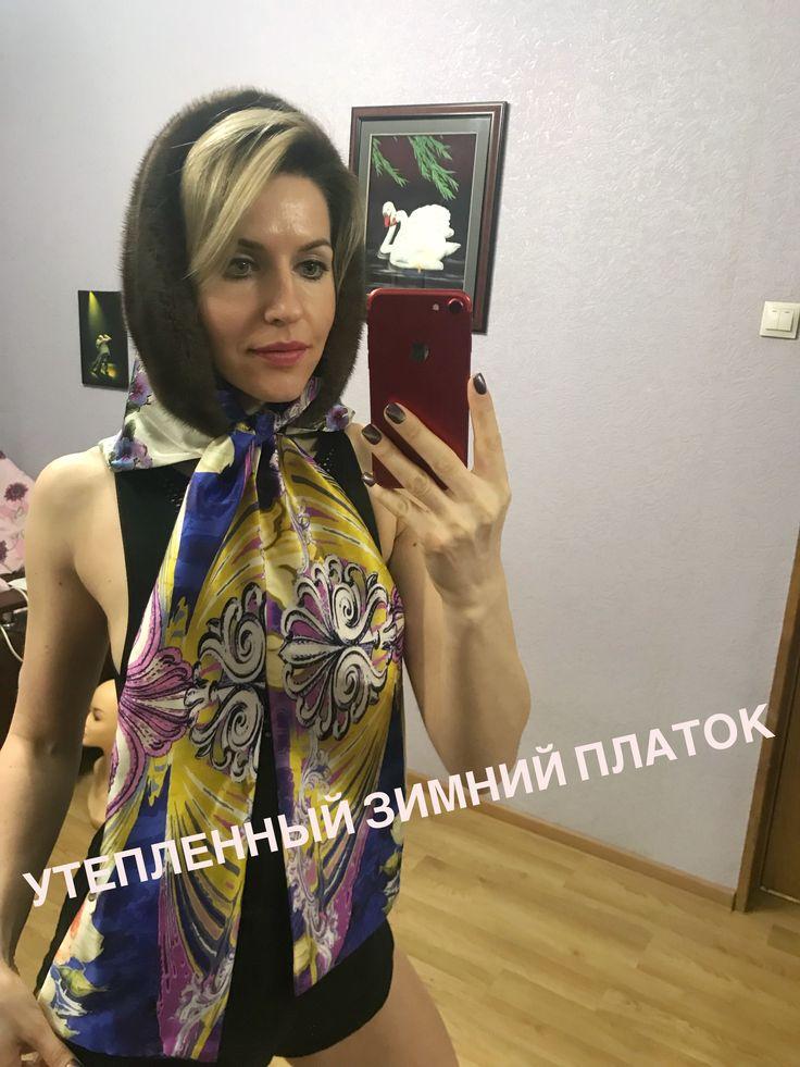 Дорогие дамы! Все утепленные платочки, которые остались в наличии, цены с 30% скидками, пишите в direct #утепленныйплаток #зимнийплаток #норковаяшубамосква #норковаяшубакупить #казаньфото #росскийскиедизайнеры