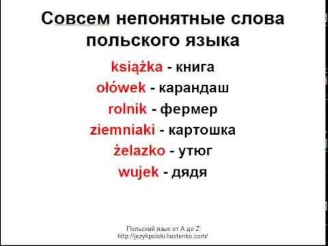 ▶ Czytamy po polsku. Lekcja 1: Wstęp - YouTube