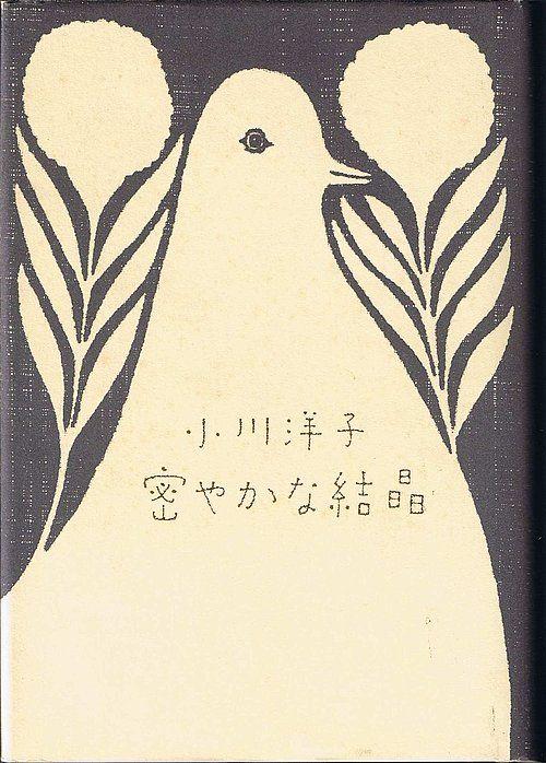 "Japanese book cover design: Ogawa Yōko, ""Hisoyaka na kesshō"" (Silent Crystal), 1994 , [小川洋子 : 密やかな結晶]"