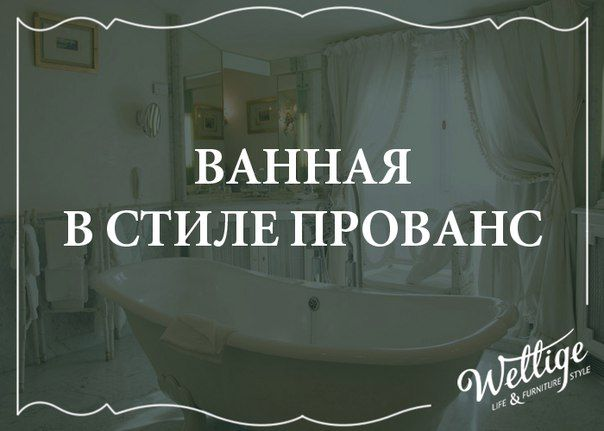 #wellige #ванная #дизайн #интерьер #декор    ВАННАЯ В СТИЛЕ ПРОВАНС🛁⬇