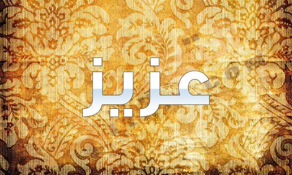 معنى اسم عزيز في المعجم العربي اسم عزيز يعتبر من أسماء الأولاد القديمة ولكنة استمر حتى وقتنا هذا فإن هناك بعض العائلات يقدسون كل ما هو قديم ويعتزون كثيرا Face