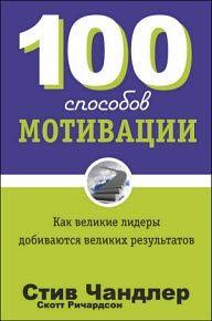 С. Ричардсон, С. Чандлер - 100 способов мотивации