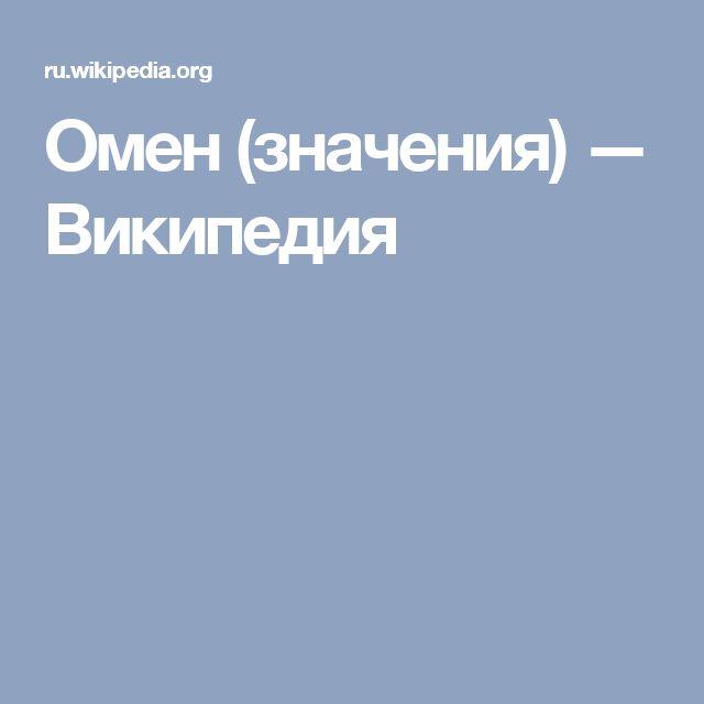 Омен (значения) — Википедия