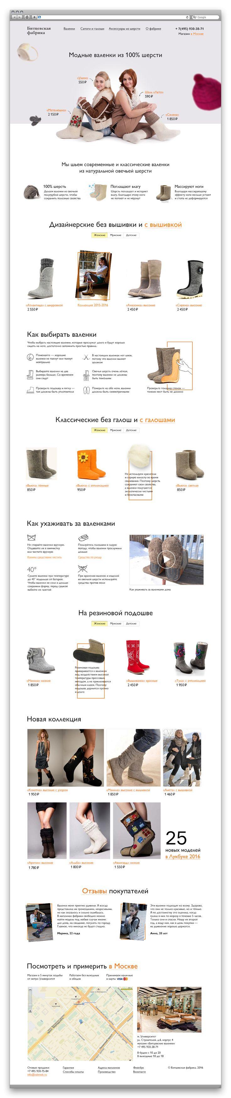 Редизайн сайта фабрики валенок on Behance