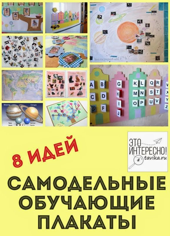 самодельные плакаты в детскую