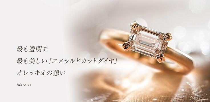 結婚指輪(マリッジリング)や婚約指輪(エンゲージリング)なら、ORECCHIO。クラシカルで大人可愛いエメラルドカットダイヤモンドリングが人気です。ダイヤモンド、プラチナ共に最高水準の品質。銀座店と表参道店、横浜元町店でお待ちしております。