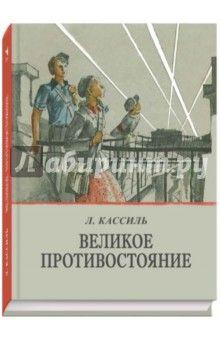 Лев Кассиль - Великое противостояние обложка книги