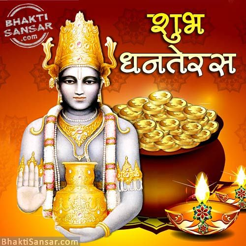 Happy Dhanteras Images, Photos, Pictures for Facebook, Whatsapp