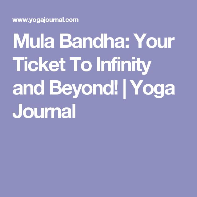Mula Bandha: Your Ticket To Infinity and Beyond! | Yoga Journal
