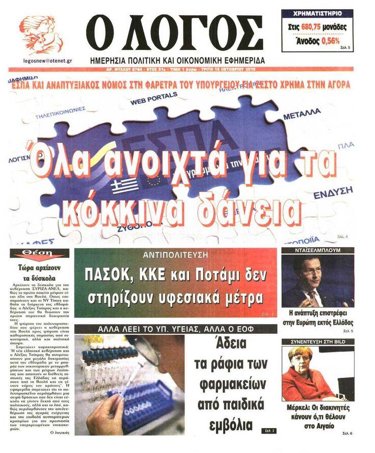 Εφημερίδα Ο ΛΟΓΟΣ - Τρίτη, 13 Οκτωβρίου 2015