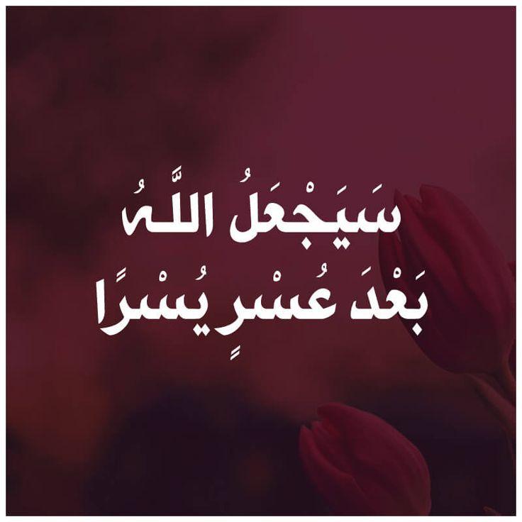 #اذكار #قران #الله #prayers #Allah #islamic #quotes #verse #religion #ذكر