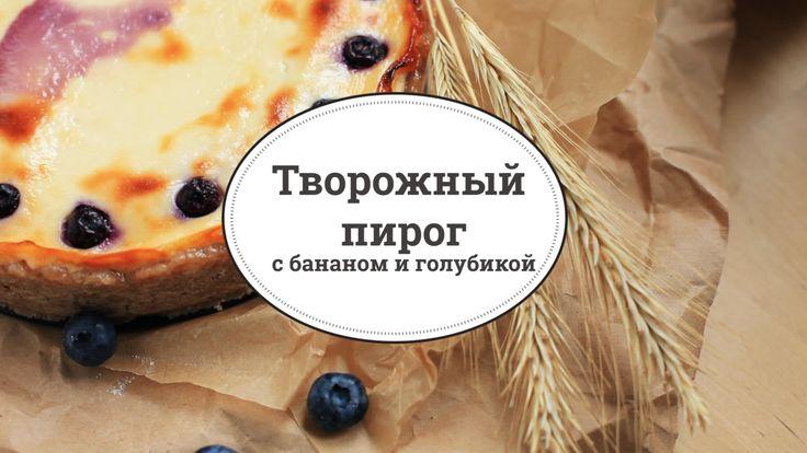 Творожный пирог с бананом и голубикой [sweet & flour]  #cheesecake #banana #blueberry