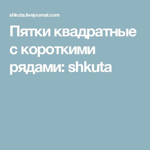 Пятки квадратные с короткими рядами: shkuta