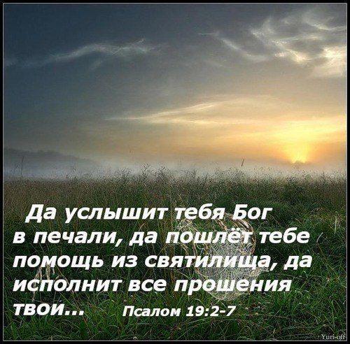 Да будет Господь впереди тебя, чтоб верный путь указать любя. Да будет Господь рядом с тобой — Его объятья даруют покой. Да будет Господь позади тебя, чтоб охранять от коварства врага. Да буд…