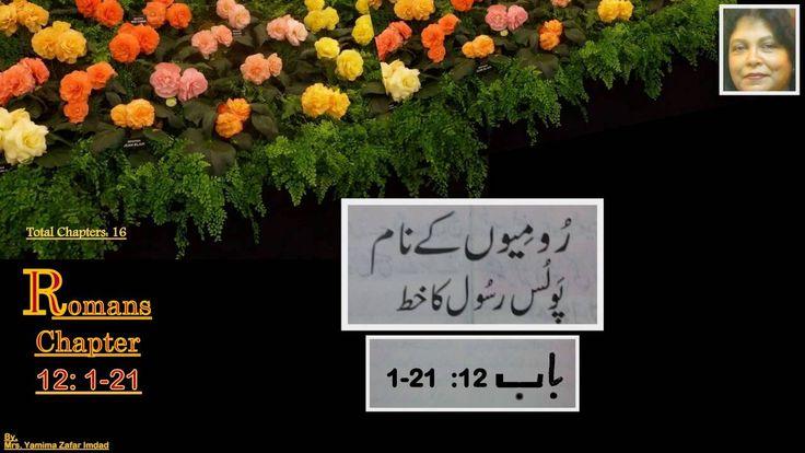 Romans Chapter -12:1- 21.   ...  Listen in Urdu Language.