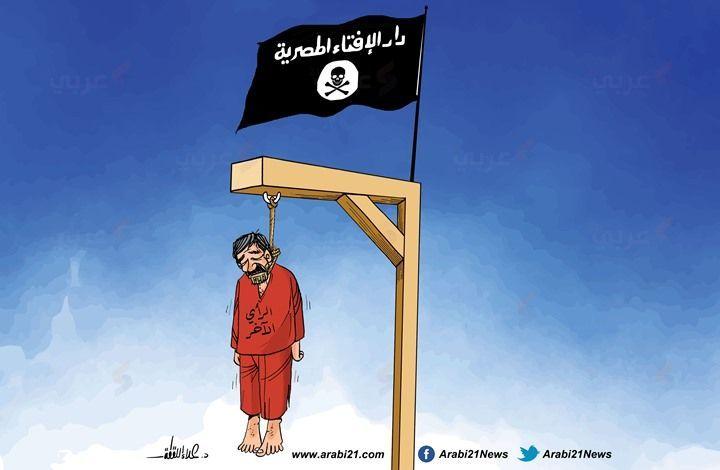 دائرة الافتاء المصرية Caricature Wind Sock Outdoor Decor