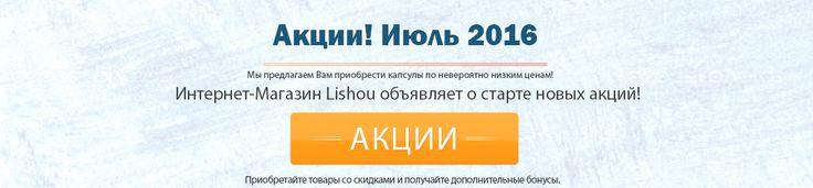 Lishou.ru