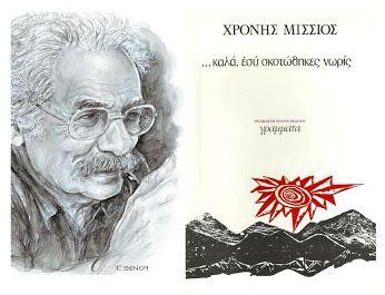 ΧΡΟΝΗΣ ΜΙΣΣΙΟΣ/HRONIS MISSIOS -  «…Καλά , εσύ σκοτώθηκες νωρίς» ...............✔  Βιβλία που διαβάστηκαν και συζητήθηκαν στον Λογοτεχνικό κύκλο Ηρακλείου ______________________ Γράφει η Φωτεινή Ταμιωλάκη  http://fractalart.gr/kala-esy-skotwthikes-nwris/