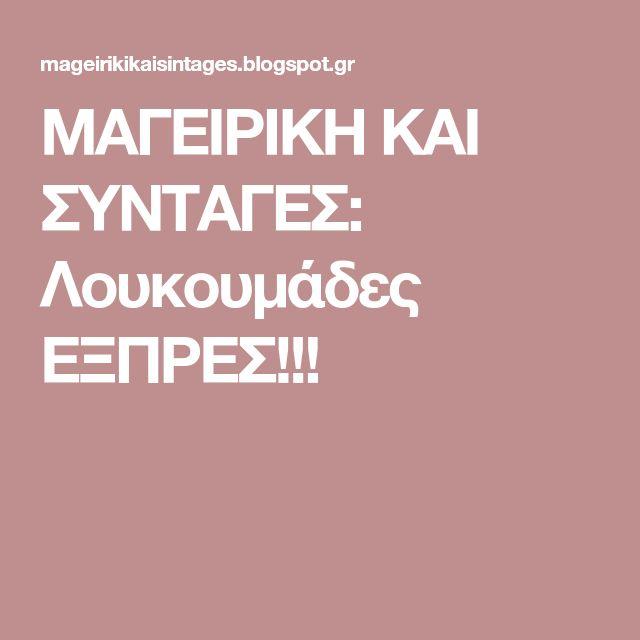 ΜΑΓΕΙΡΙΚΗ ΚΑΙ ΣΥΝΤΑΓΕΣ: Λουκουμάδες ΕΞΠΡΕΣ!!!