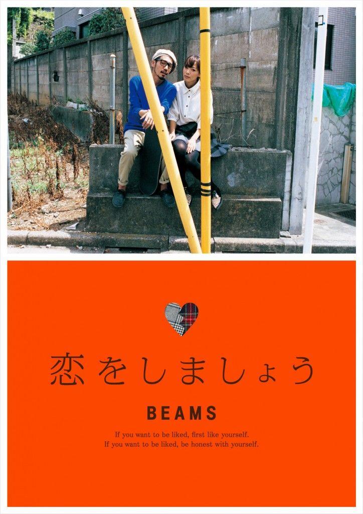 BEAMS 35th「恋をしましょう BEAMS」 - Neandertal