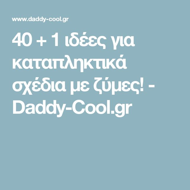 40 + 1 ιδέες για καταπληκτικά σχέδια με ζύμες! - Daddy-Cool.gr