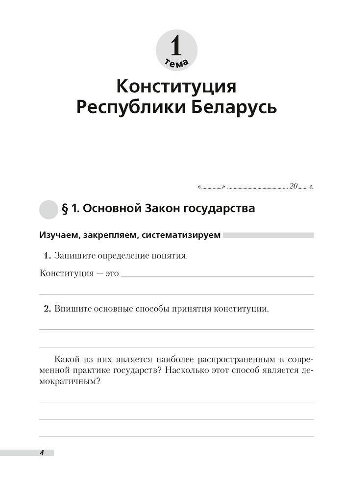 Готовые домашние задания по химии автор лилия кузнецова