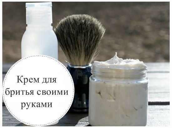 крем для бритья своими руками