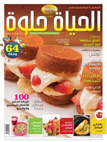 Issue September 2013 www.fatafeat.com