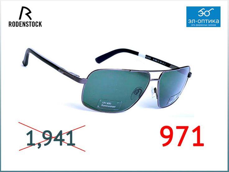 Спешим поделиться новостью об огромных скидках от коллег из Эл-Оптики! Мы делаем все, для того чтобы у Вас было больше возможностей защитить свои глаза от вредного воздействия солнечных лучей! В салоне Эл-Оптика грандиозные летние скидки на солнцезащитные очки немецкого и итальянского производства! Все очки имеют UV-фильтры, и Вы можете быть спокойны за здоровье Ваших глаз! Производитель: Rodenstock (Германия) Цена: 1941-50%=971 сом