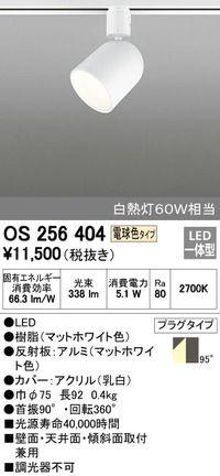 オーデリックLEDダクトレール用スポットライトOS256404