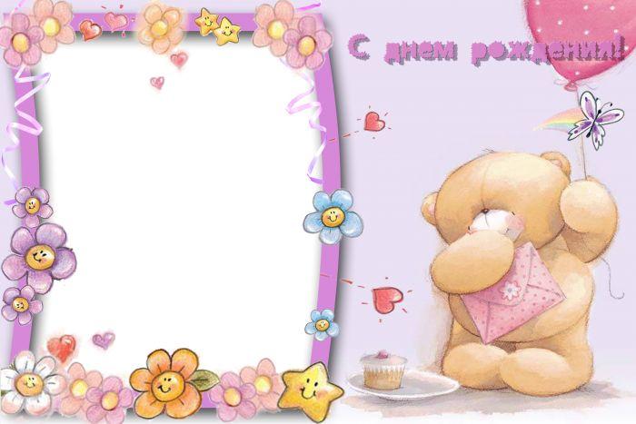 Шаблон открытка с днем рождения девочке