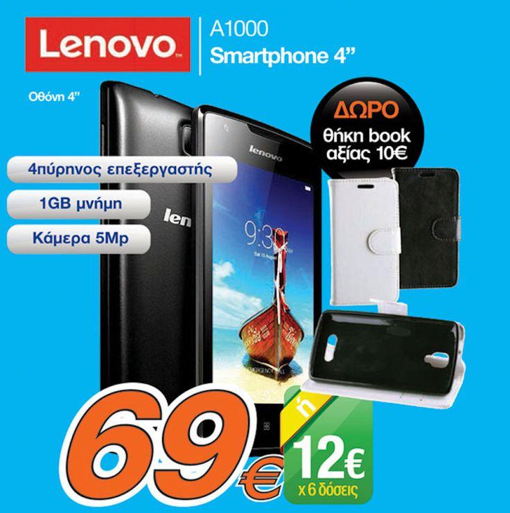 "Lenovo Smartphone 4"" με 4πύρηνο επεξεργαστή, 1GB μνήμη και κάμερα 5Mp τώρα μόνο 69€ και δώρο θήκη book, από το Welcome Stores - ΣΟΥΜΠΑΣΑΚΗΣ ΑΝΔΡΕΑΣ, Ρέθυμνο, Θεοτοκοπούλου 2, 28310 22999."