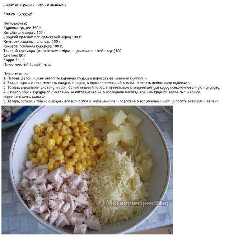 Салат из куры с ананасом