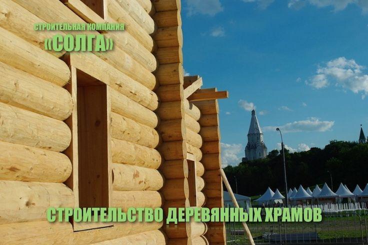 """ХРАМЫ- ЦЕРКВИ- ЧАСОВНИ- ФОТО/ СТРОИТЕЛЬСТВО ДЕРЕВЯННОГО ОБЫДЕННОГО ХРАМА В МОСКОВСКОМ  МУЗЕЕ- ЗАПОВЕДНИКЕ """"КОЛОМЕНСКОЕ"""" НА ПЛОЩАДКЕ ЭТНИЧЕСКОГО ФЕСТИВАЛЯ """"РУССКОЕ ПОЛЕ"""". БРЕВЕНЧАТЫЙ ХРАМ БЫЛ ПОСТАВЛЕН СПЕЦИАЛИСТАМИ КОМПАНИИ """"СОЛГА""""В ТЕЧЕНИЕ ОДНИХ СУТОК. ДЕРЕВЯННЫЕ ХРАМЫ """"ПОД КЛЮЧ"""" НА ЗАКАЗ У АРХАНГЕЛЬСКОЙ СТРОИТЕЛЬНОЙ КОМПАНИИ """"СОЛГА"""". ВИДЕО СТРОИТЕЛЬСТВА ВРЕМЕННОГО  ХРАМА НА  http://www.youtube.com/watch?v=lW9SCxN5yEA&list=UUj03EuVMYAqCQxXe10k0UkA"""